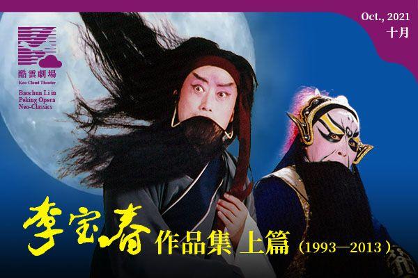 【酷雲劇場】10月節目介紹