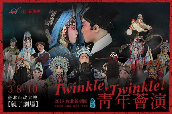 2019台北新劇團 青年薈演