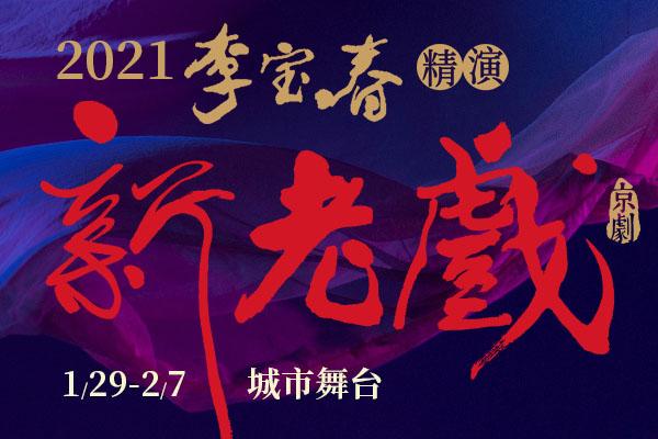 2021年李寶春精演新老戲